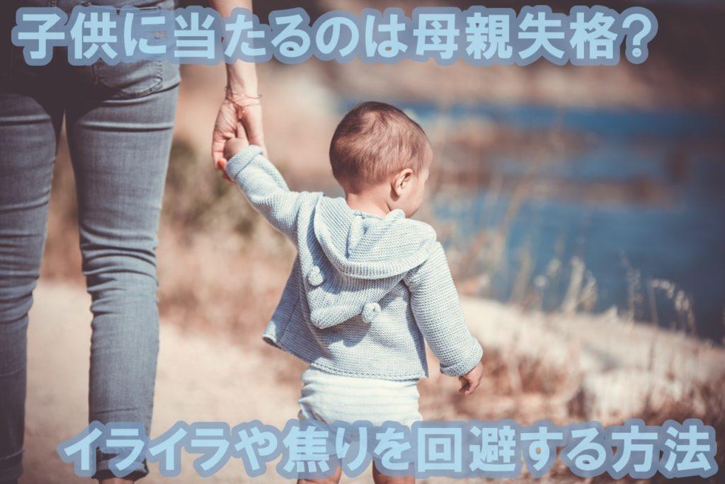 子供に当たるのは母親失格?イライラや焦りを上手に回避する方法