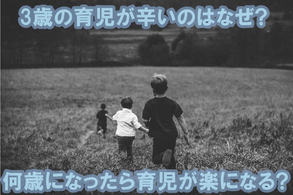 3歳の育児が辛いのはなぜ?何歳になったら育児が楽になる?