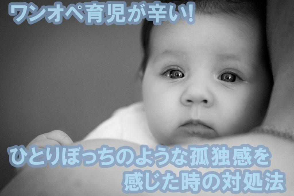 ワンオペ育児が辛い!ひとりぼっちのような孤独感を感じた時の対処法