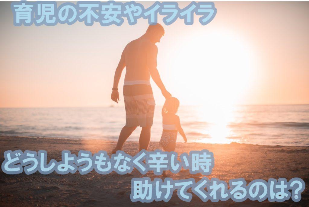 育児の不安やイライラ、どうしようもなく辛い時助けてくれるのは?