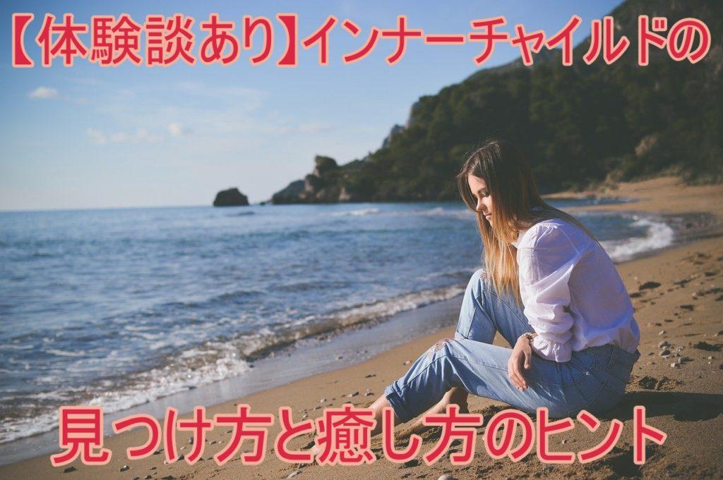 【体験談あり】インナーチャイルドの見つけ方と癒し方のヒント
