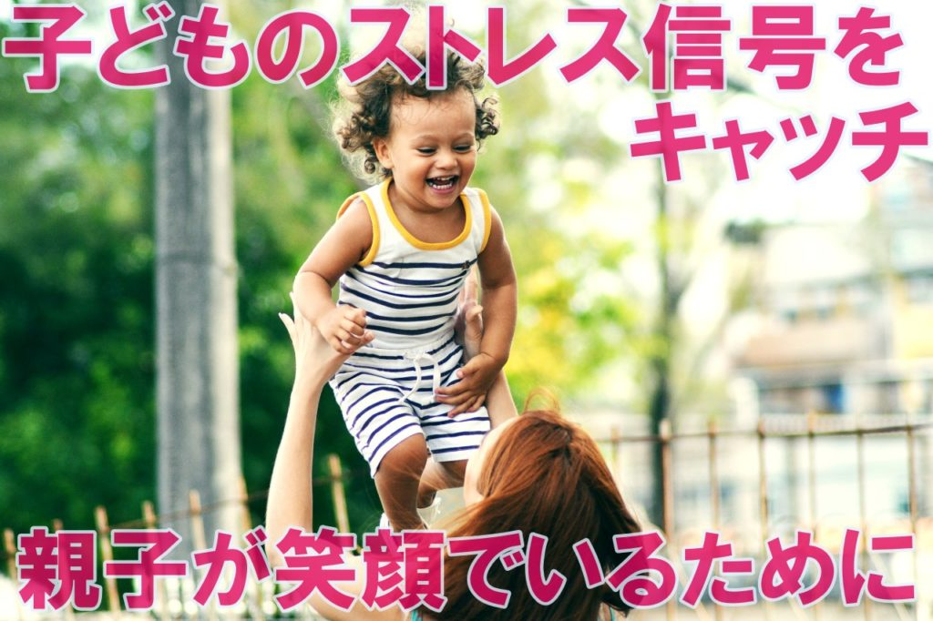 子どものストレス信号気づいてる?!親子が笑顔で過ごすために