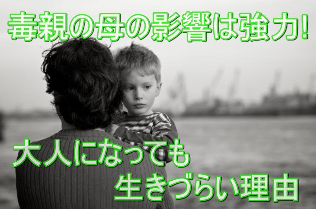 毒親の母の影響は強力!子どもが大人になっても生きづらい理由