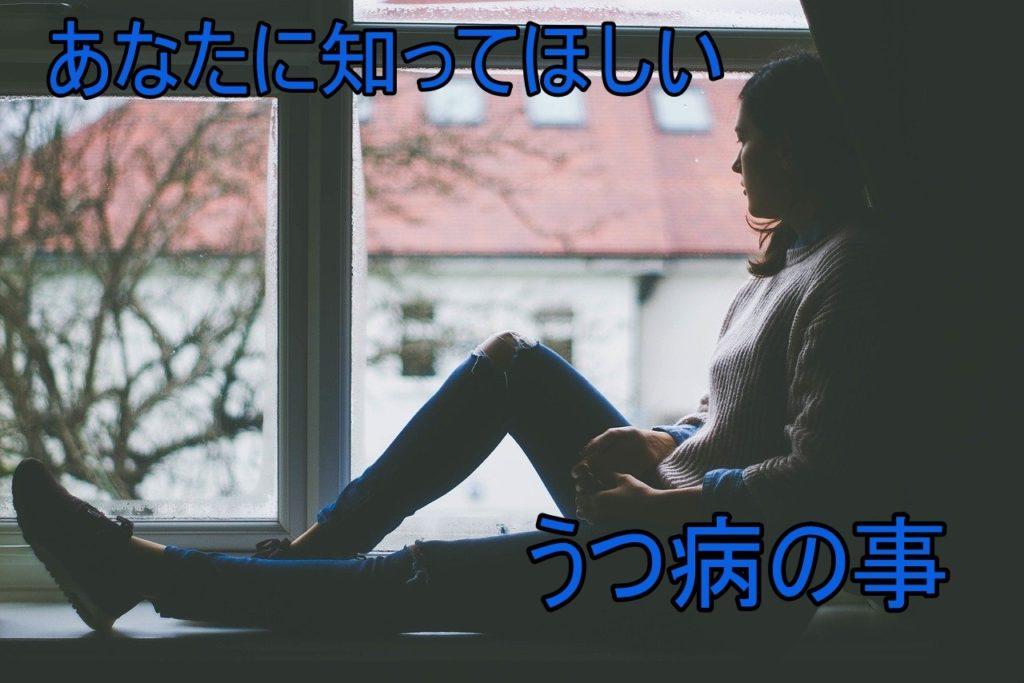 うつ病の特徴「なんだか辛い」と感じているあなたに伝えたいこと