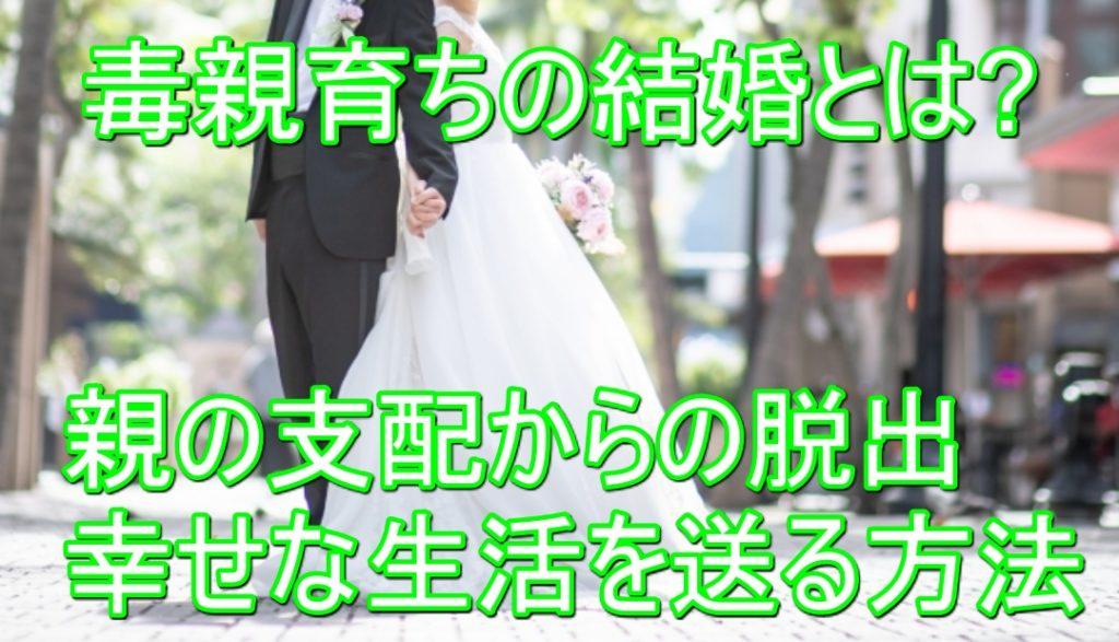 毒親育ちの結婚とは?親の支配からの脱出と幸せな生活を送る方法