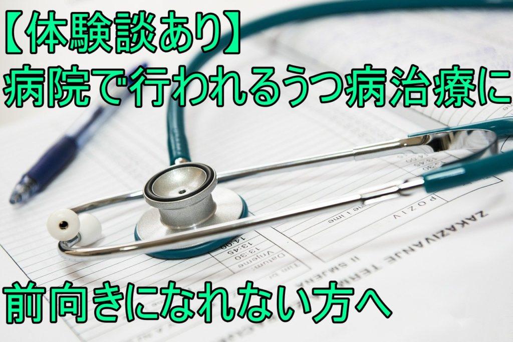 【体験談あり】病院で行われるうつ病治療に前向きになれない方へ