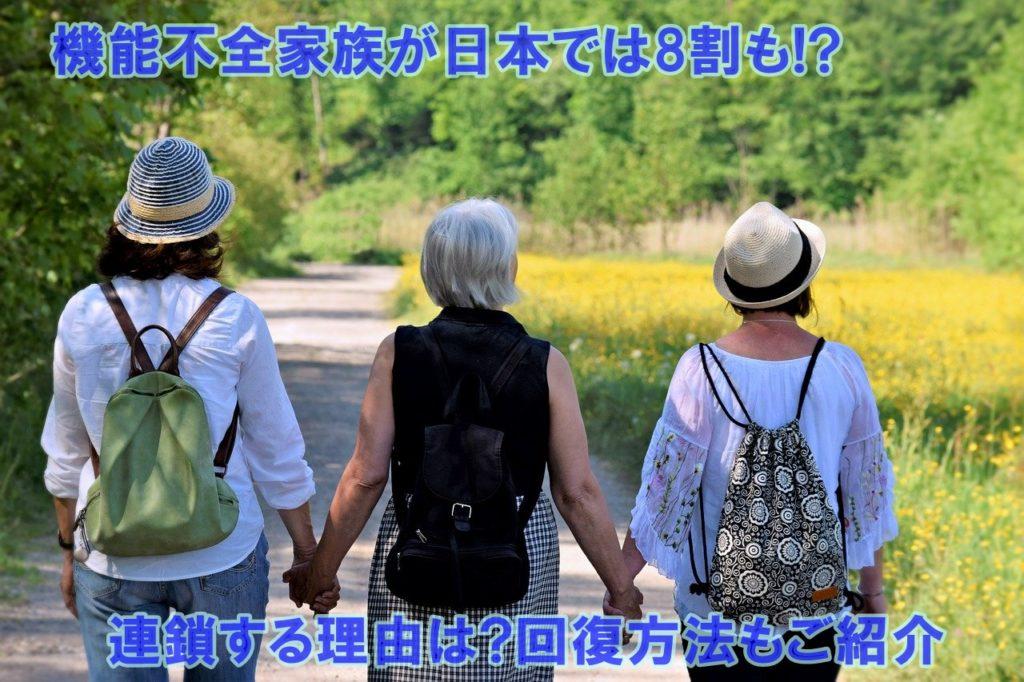機能不全家族が日本では8割も!?連鎖する理由は?回復方法もご紹介